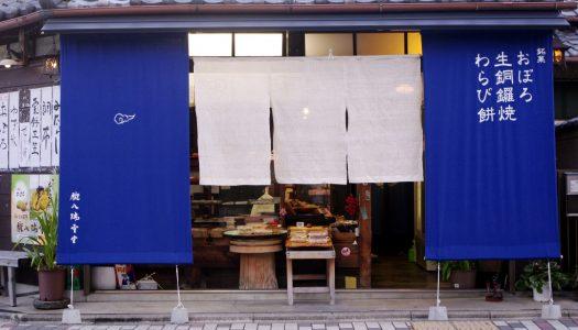 京都市の「朧八瑞雲堂」さんの「生どら焼き」がテレビで取り上げられました。